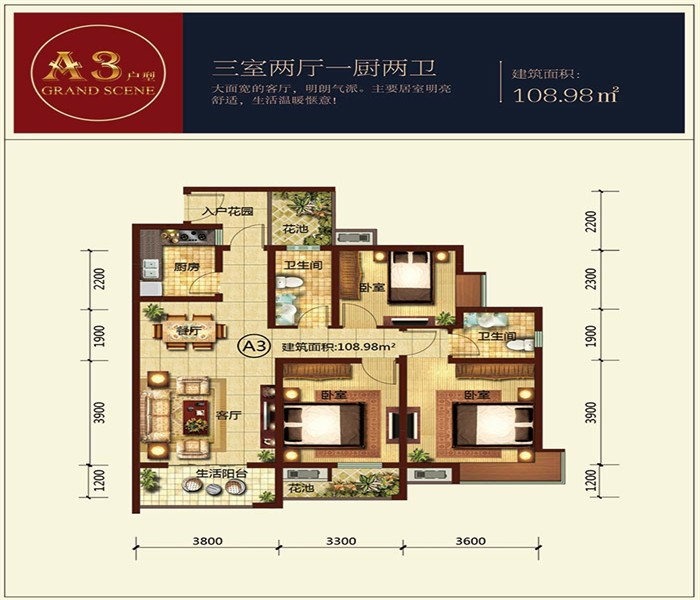 营山县朗润国际广场 a3户型三室两厅一厨两卫(英伦风情)-朗润国际广场